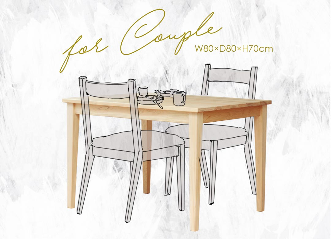 夫婦2人のダイニングテーブルのイメージ