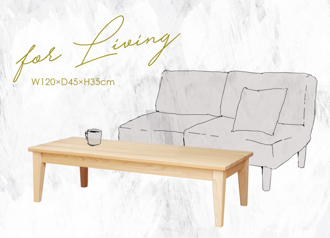 ソファテーブルサイズ
