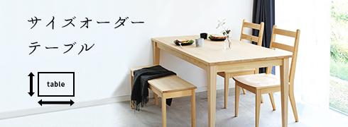 サイズオーダーテーブル