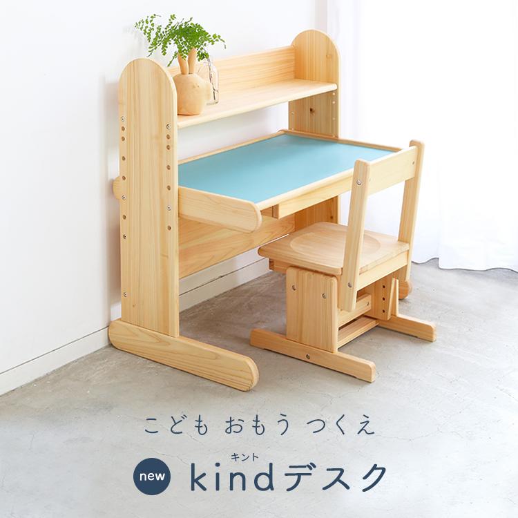 kind(キント)デスク