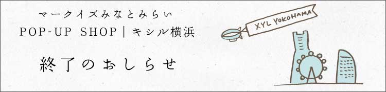 マークイズみなとみらい POP-UP SHOP キシル横浜