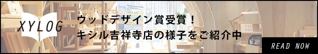 ウッドデザイン賞受賞!