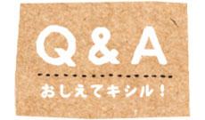 Q&Aおしえてキシル!