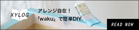 アレンジ自在! wakuで簡単DIY