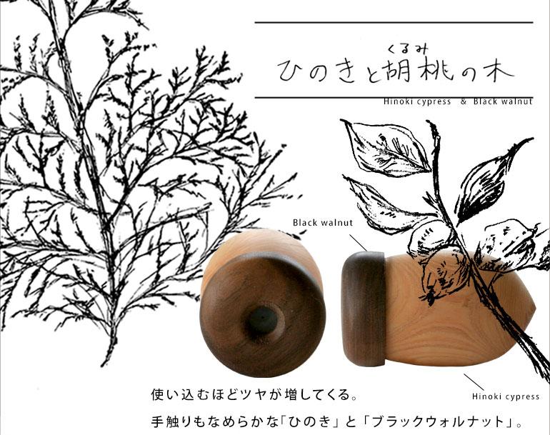 ヒノキの木とくるみの木