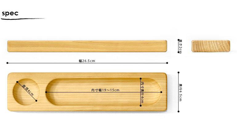 鉛筆皿の寸法