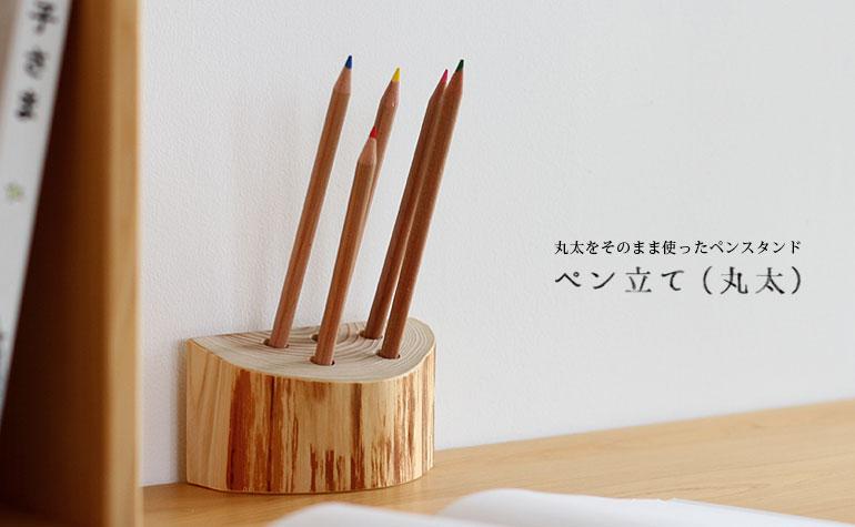 ペン立て(丸太)