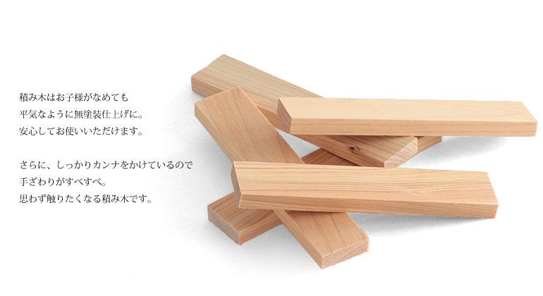 積み木はお子様がなめても平気なように無塗装仕上げに。安心してお使いいただけます。さらに、しっかりカンナをかけているので手ざわりがすべすべ。思わず触りたくなる積み木です。