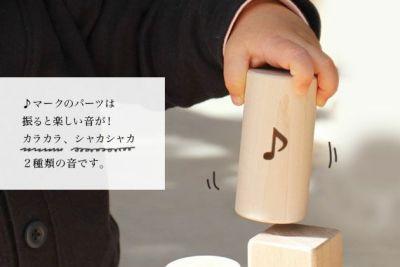 おもちゃ 積木 楓