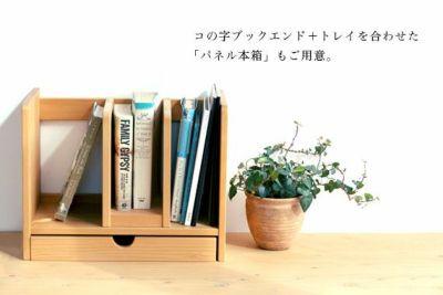 本箱 学習 収納 ひのき