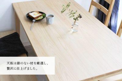 ダイニング テーブル ひのき