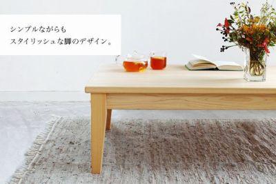 ダイニング テーブル ロー ひのき