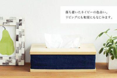 雑貨 ティッシュケース 藍染 ひのき